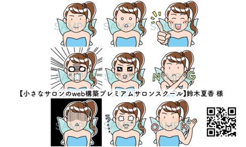 【小さなサロンのweb構築プレミアムサロンスクール】鈴木夏香 様/ 似顔絵9種セット