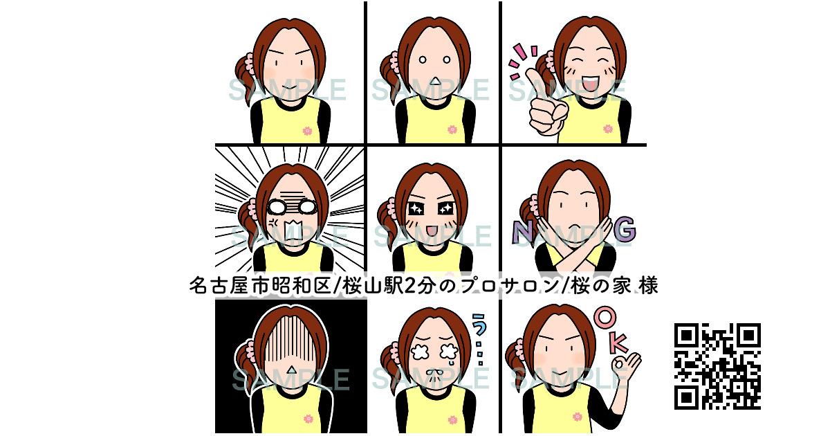 名古屋市昭和区.桜山駅2分のプロサロン.桜の家 様/ 似顔絵9種セット