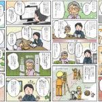 "<span class=""title"">㈱ユアーズ・コーポレーション様 / Web漫画制作</span>"