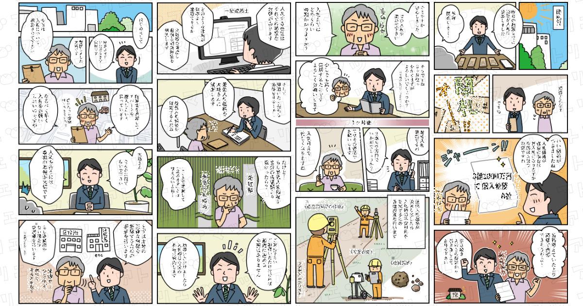 ㈱ユアーズ・コーポレーション様 / Web漫画制作
