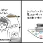 おうち時間の過ごし方【本を読む】