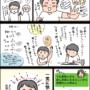 コロナワクチン接種2回目覚書